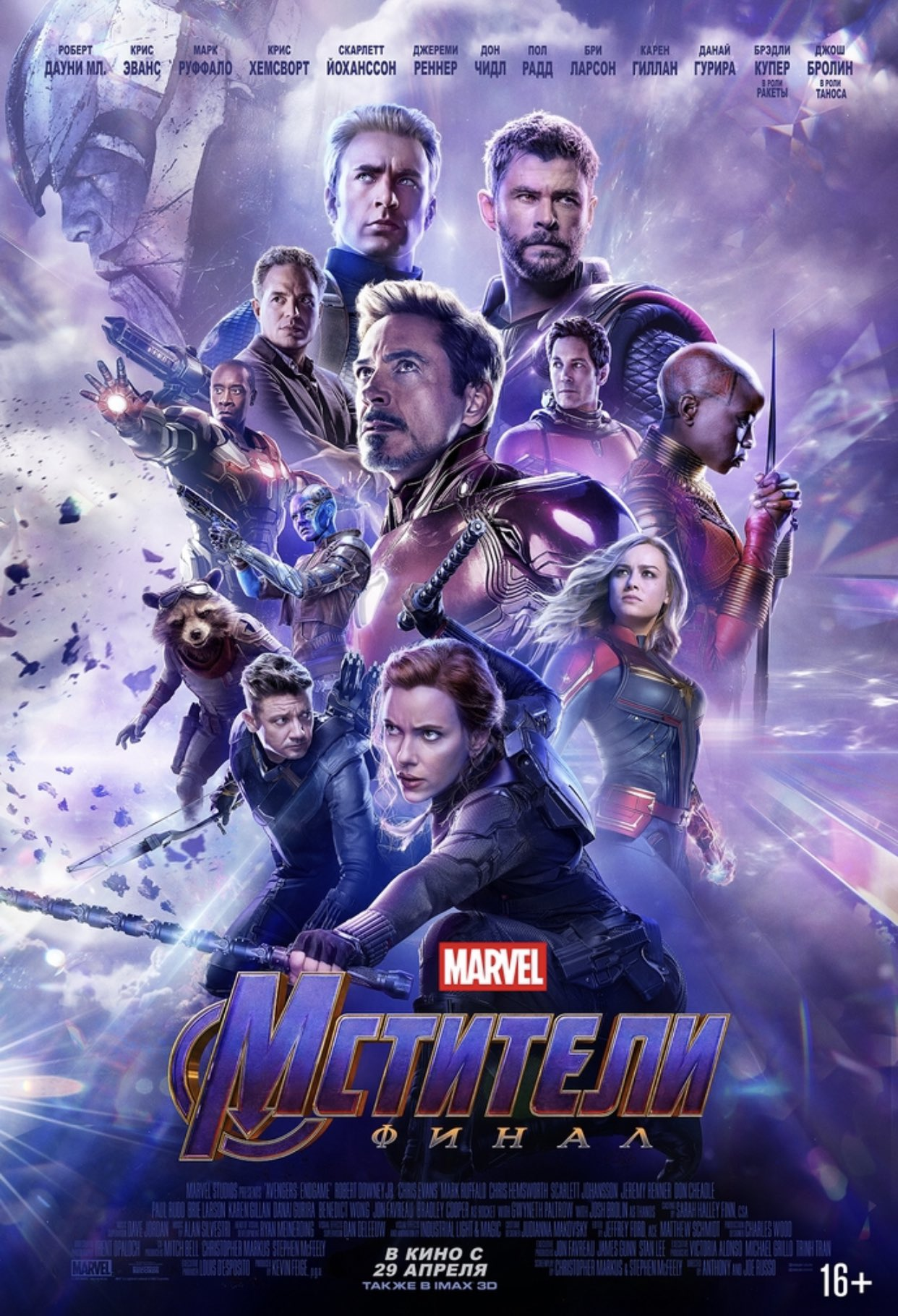 Avengers Endgame Russia International Poster