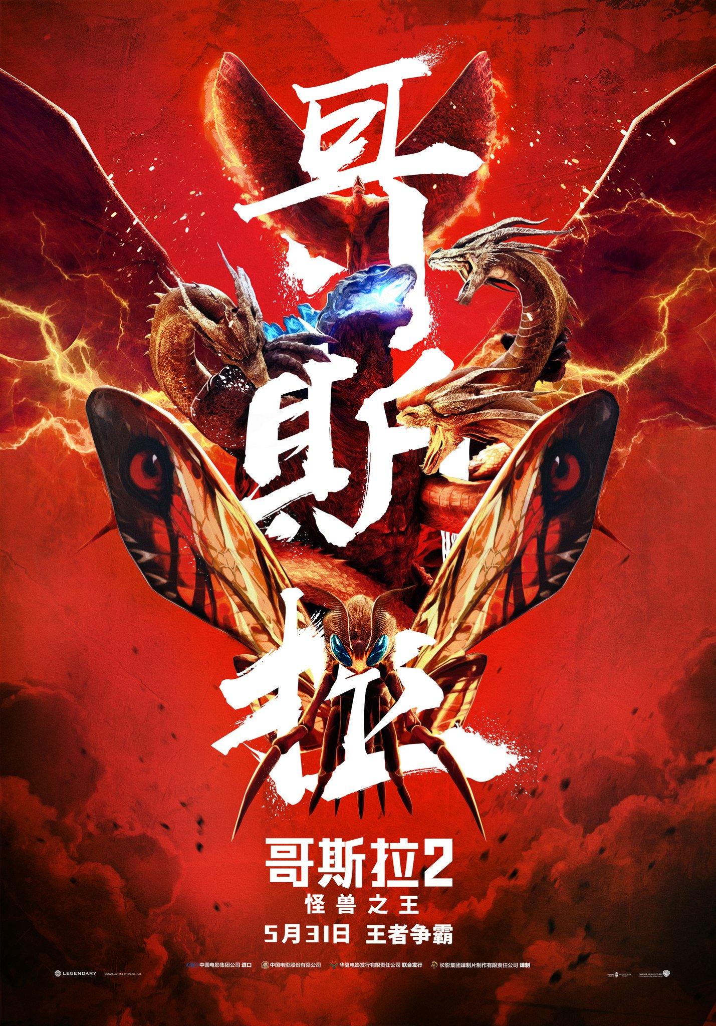 Godzilla King of the Monsters Chinese Poster Ghidorah Rodan Mothra